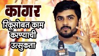 Kaagar| रिंकूसोबत काम करण्यासाठी शुभंकरची उत्सुकता! Rinku Rajguru | Shubhankar Tawde | Marathi Movie
