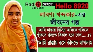 Labonno - Jiboner Golpo - Hello 8920 - Labonno life Story by Radio Special