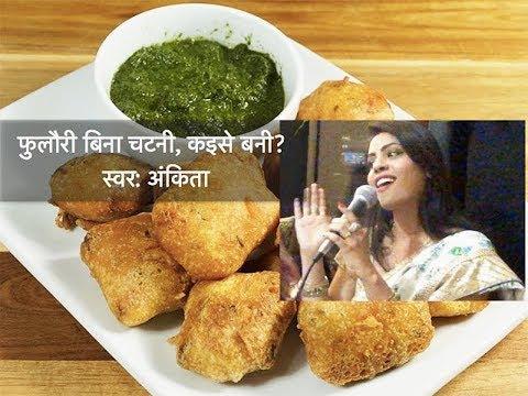 Bhojpuri Song USA| Fulauri Bina Chutney Kaise Bani | Ankita | फुलौरी बिना चटनी, कइसे बनी?