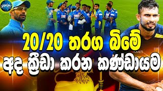 Sri Lanka vs India 1st T20 -  The Sri Lankan team that is likely to play the first match - ikka slk