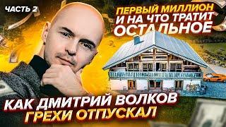 Как Дмитрий Волков грехи отпускал, первый миллион и на что тратит остальное / часть 2 / Хартманн