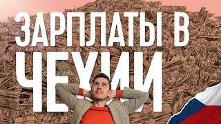 зАРПЛАТЫ В ЧЕХИИ ПО ПРОФЕССИЯМ 2020. РАБОТА В ЧЕХИИ
