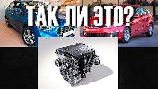 видео Двигатель КИА Рио 3