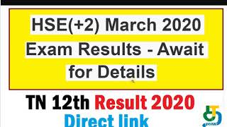 TN 12th Result 2020 Direct link How to Check Tamil Nadu 12th Result 2020?