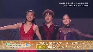 CaOI2018 町田樹解説2 opening 町田樹 動画 26