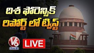 New Twist In Dishaand#39;s Forensic Report LIVE    Accused DNA LIVE   Telugu News LIVE