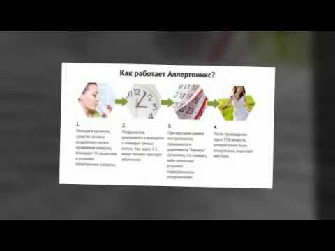 Аллергоникс - самое эффективное и недорогое средство от аллергии