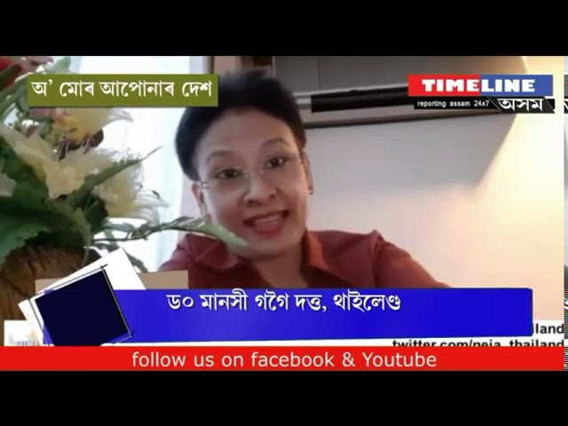 O mur Apunar Desh, A programme with Assamese People In Abroad