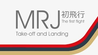 mrj初飛行 the first flight take off and landing