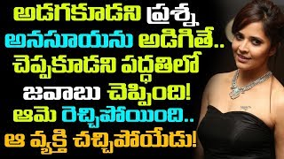 Anasuya Fitting Reply To Crazy Question | Celebrity Gossips | Telugu Boxoffice