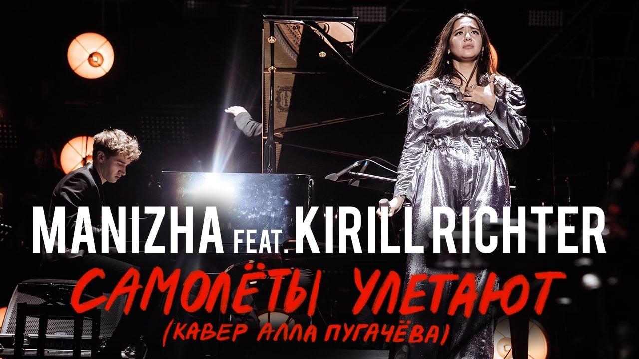 ПРЕМЬЕРА MANIZHA feat Kirill Richter  Самолёты улетают кавер Алла Пугачева
