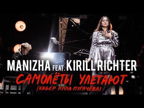 Смотреть клип Manizha Ft. Kirill Richter - Самолёты Улетают