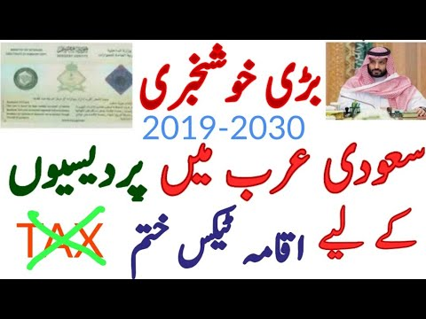 Saudi Arabia latest news about Iqama tax(2019)2030