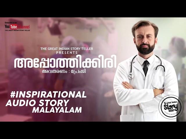 Story  അപ്പോത്തിക്കിരി THE DOCTOR    Premji    #inspirationalstory    the Great Indian story teller