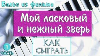 МОЙ ЛАСКОВЫЙ И НЕЖНЫЙ ЗВЕРЬ НА ПИАНИНО Урок №1 как сыграть на фортепиано Вальс Дога красивая песня