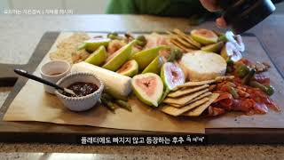 Ep20. Plating 햄 치즈 플래터 [ Ham &…