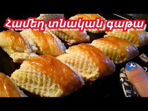 Հայկական գաթա շատ փափուկ և համեղ. Армянская гата на сметане! Haykakan Gata