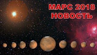 АстроНовость Великое противостояние Марса в 2018 году