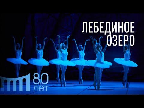 """27.04.16 - """"Лебединое озеро"""", Бурятский театр оперы и балета"""