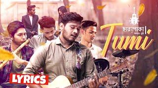 Tumi ( তুমি ) lyrical | Charpoka ( ছারপোকা ) | Imran Hossen Emu | Bangla New Song 2020
