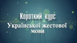 Уроки жестової мови ktysycmrt