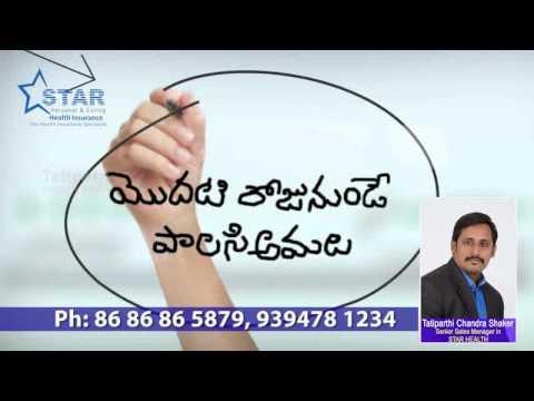 Star Health Insurance Usefull Video Chandrasekhar Reddy T Sr Sm 8686865879 Youtube
