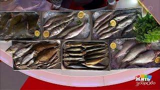 Жить здорово! Нарынок сврачом-инфекционистом. Выбираем рыбу.(28.04.2017)