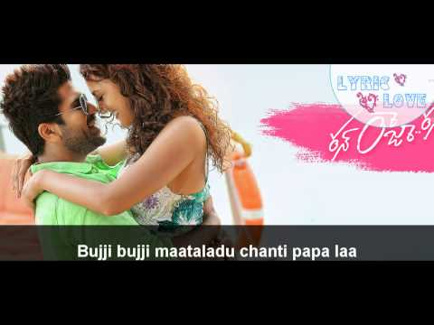 Bujjiamma Bujjiamma Song with Lyrics - Run Raja Run Movie