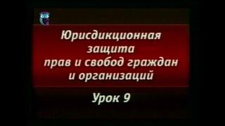 видео Государственная пошлина