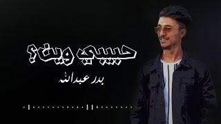 حبيبي وين - بدر عبدالله   habibi wain - Bader Abdulla