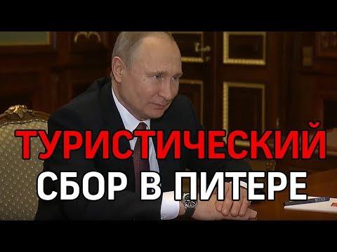 Путин и Беглов о сборах с туристов: 100 руб с человека дадут миллиард