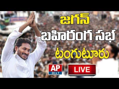 YS Jagan Tangutur Election Campaigning Meeting LIVE|YCP Elections Campaigning LIVE|AP24x7LIVE