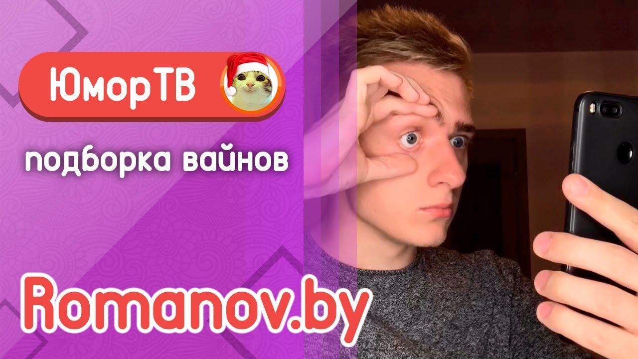 Александр Романов [romanov.by] - Подборка вайнов #17