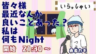 [LIVE] 【雑談放映】えぇ!?ここでVtuberとお話しできるんですか!!?
