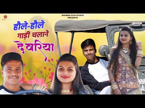 पंकज शर्मा न्यू डीजे सॉन्ग हौले हौले गाड़ी चलाने देवरिया !!Pankaj Sharma New Song 2020