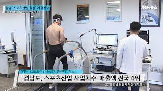 마산대 내 '경남 스포츠산업 육성지원센터'…