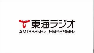 名古屋のラジオ局・東海ラジオのジングルです。