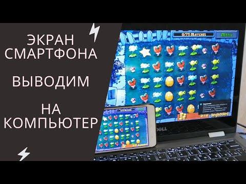 Как отобразить экран мобильного телефона на ПК ноутбук