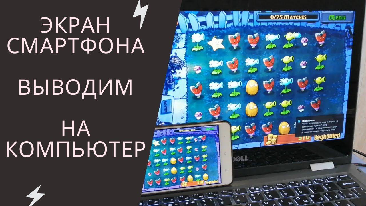 Как отобразить экран мобильного телефона на ПК ноутбук ...