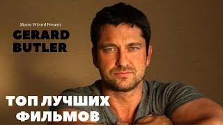 ТОП ЛУЧШИХ ФИЛЬМОВ - Джерард Батлер - Главная роль