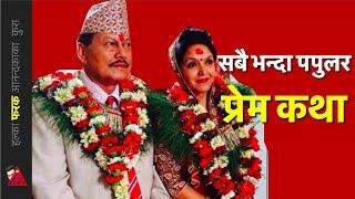 Mithila Sharma & Moti Lal Bohara Love Story - Most Popular Love story (update)