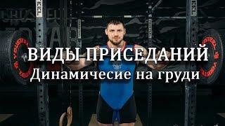 ВИДЫ ПРИСЕДАНИЙ (1) Динамические на груди/Different squats.Dynamic front squats / S Bondarenko