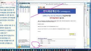 엔택스CS 전자세금계산서 발행 영상