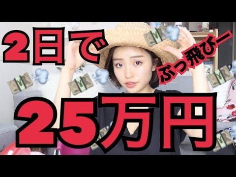 【発散】2日で25万円使ってた...