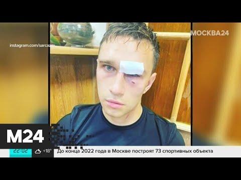 Экс-игрок сборной России по футболу избил судью - Москва 24