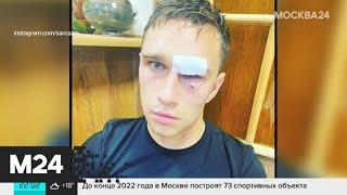 Экс игрок сборной России по футболу избил судью Москва 24