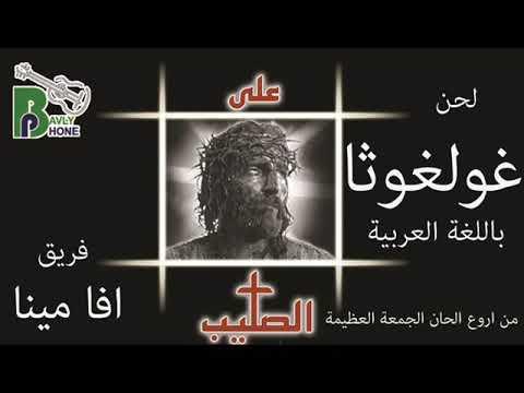 اروع الحان الجمعة العظيمة لحن غولغوثا عربى Gholghosa