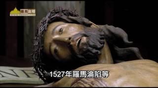 七百年歷史的苦架送返聖伯多祿大殿