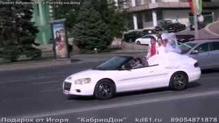 Кабрио - свадьба в Ростове на Дону,  кабриолет на свадьбу