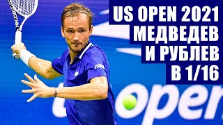 Теннис US Open 2021 Медведев Рублев Касаткина и Рахимова вышли в третий круг турнира